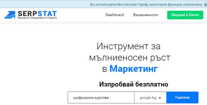 Над 20 супер полезни seo инструмента и трикове за проучване на думи, за google