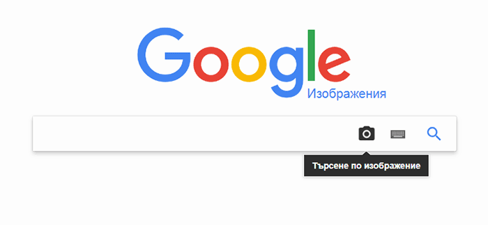 търсене по изображения