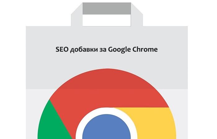 Топ 20 на най-добрите SEO добавки за Chrome
